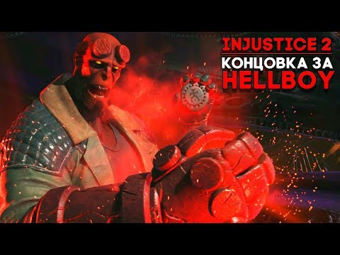 Injustice 2 Хэллбой/ Hellboy - КОНЦОВКА / ФИНАЛ / ENDING ► СКОРО ЧЕРЕПАШКИ НИНДЗЯ В INJUSTICE 2!