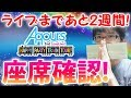 ドキドキの座席確認!埼玉公演2日目!【ラブライブ!サンシャイン!! Aqours 2nd LoveLive! HAPPY PARTY TRAIN TOUR】