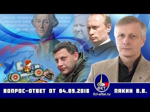 Валерий Пякин. Вопрос-Ответ от 4 сентября 2018 г. - DomaVideo.Ru