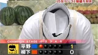 Video TVチャンピオン2 フルーツカット王選手権(平野泰三) 2008/8/21 MP3, 3GP, MP4, WEBM, AVI, FLV Juli 2018
