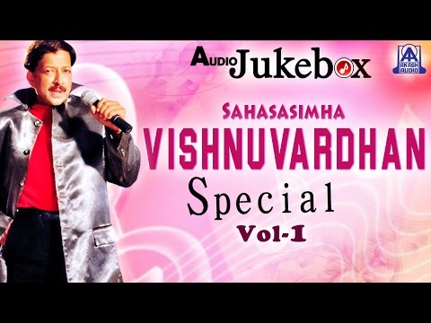 Sahasa Simha Vishnuvardan Special Vol 1 I Audio Songs I Akash Audio