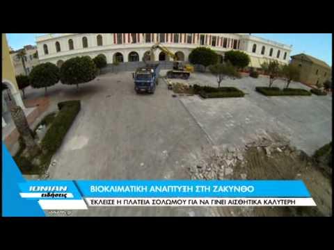 Βιοκλιματική ανάπτυξη στη Ζάκυνθο: Έκλεισε η πλατεία Σολωμού  για να γίνει αισθητικά καλύτερη