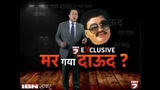 Video Dawood Ibrahim Ka 'Maut' Par Aaya Chota Shakeel Ka Phone, Dekhen Kya Bola by IBN7 News Channel MP3, 3GP, MP4, WEBM, AVI, FLV Oktober 2017