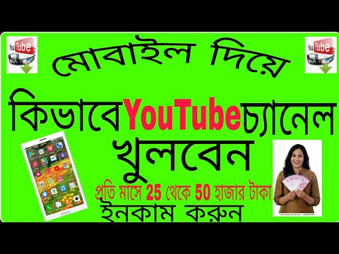 how to mobile youtube Account and bangla tutorial