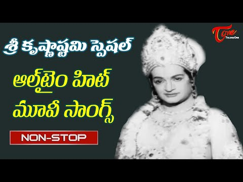 Sri Krishnashtami Special | All Time Hit Telugu Movie Video Songs Jukebox | Old Telugu Songs