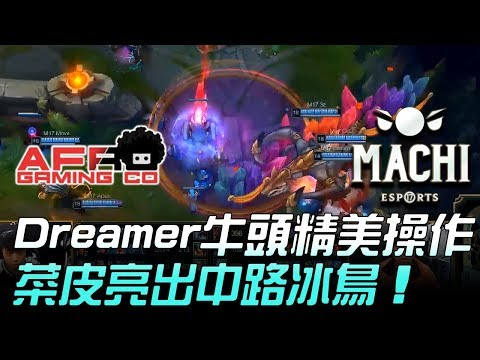 AFR vs M17 Dreamer牛頭精美操作 菜皮亮出中路冰鳥!Game1   2018 LMS春季賽