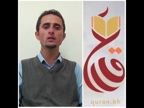 International Quran Recitation Campaign