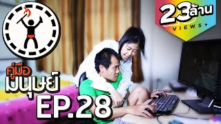 คู่มือมนุษย์ EP.28 วิธีแก้ปัญหา เมื่อแฟนติดเกม (18+)