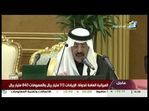 #فيديو :: إعلان #الميزانية_العامة للسعودية