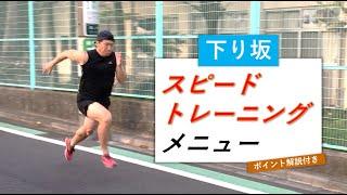 【練習メニュー】下り坂でスピードトレーニング(4種)