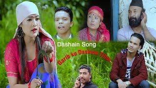 Garib Ko Dashain Tihar - Tularam Pariyar & Dila Basyal