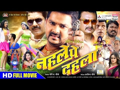 NEHLE PE DEHLA - BHOJPURI ACTION MOVIE | FULL MOVIE