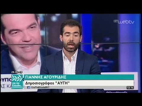 O Γιάννης Αγουρίδης, δημοσιογράφος «Η ΑΥΓΗ» στον Σπύρο Χαριτάτο | 28/06/2019 | ΕΡΤ