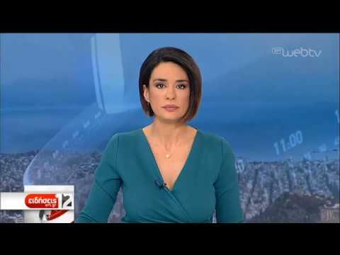 Αναζητείται η μοναδική κάτοικος της Κινάρου | 02/01/2020 | ΕΡΤ