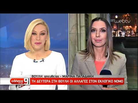 Ολοκληρώθηκε η ενημέρωση των πολιτικών αρχηγών από τον πρωθυπουργό Κ. Μητσοτάκη | 10/01/2020 | ΕΡΤ
