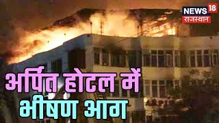 A Massive Fire Broke Out In Arpit Hotel, Karol Bagh; Two People Are Burned To Death