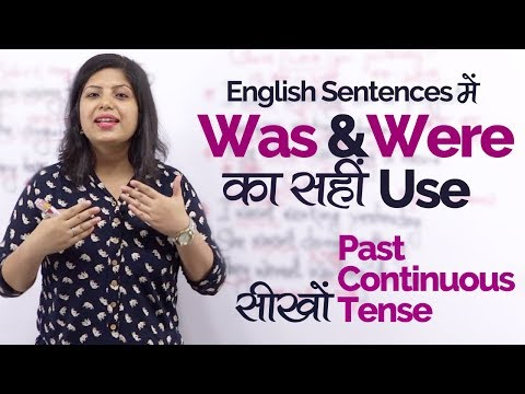 English Sentences में Was & Were का सहीं use– Past Continuous Tense –English Grammar Lesson in Hindi