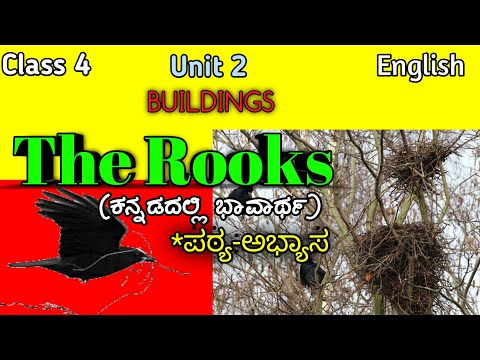 The Rooks   the rooks poetry Kannada meaning  4th standard English   4th std English   Buildings  