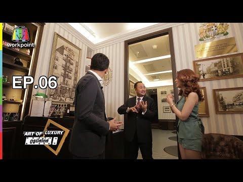 Art Of Luxury กูรูมีสไตล์ | EP.06 | 22 ก.ย. 60 Full HD
