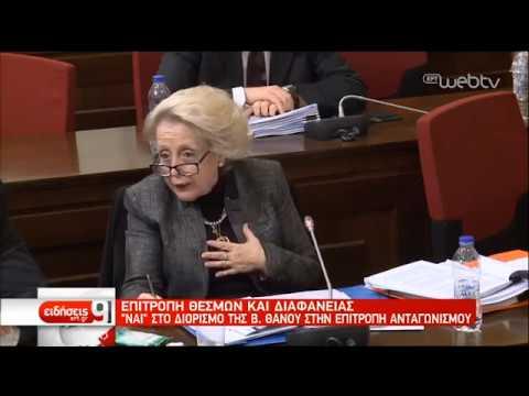 Η Θάνου πρόεδρος της Επιτροπής Ανταγωνισμού-Σφοδρές αντιδράσεις από την αντιπολίτευση |19/12/18| ΕΡΤ