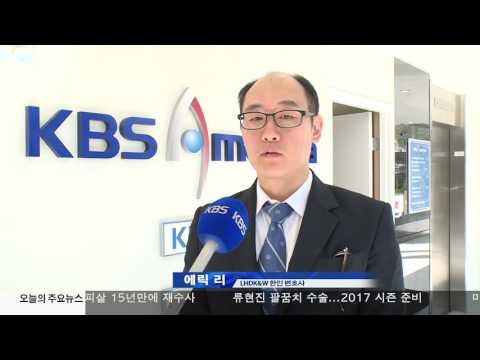 블루 컷산불 피해한인 돕기 성금 9.29.16 KBS America News