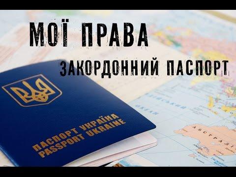 Мої права. Випуск 1. Закордонний паспорт