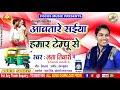 Awatani rani hamTempu Se   Bhojpuri suparhit song