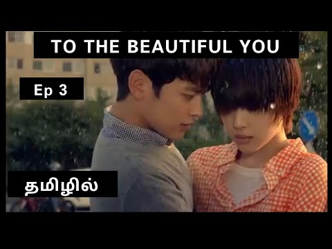 To the beautiful you in tamil | ep  3 | tamil dubbed korean drama| tamil explained | tamil vilakam