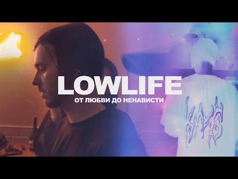 lowlife - от любви до ненависти