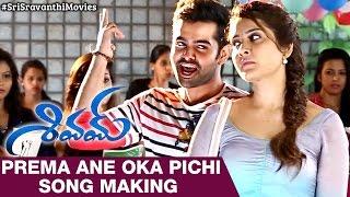 Video Shivam Telugu Movie | Prema Ane Oka Pichi Song Making | Ram | Rashi Khanna | DSP download in MP3, 3GP, MP4, WEBM, AVI, FLV January 2017