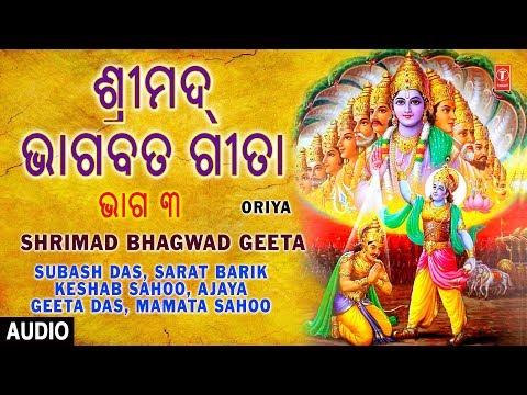Video Shrimad Bhagwad Geeta Vol.3 I ORIYA I Full Audio Song I T-Series Bhakti Sagar download in MP3, 3GP, MP4, WEBM, AVI, FLV January 2017