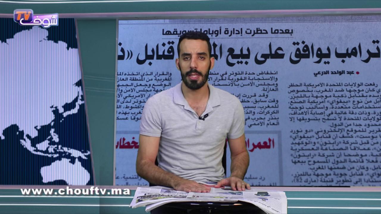 شوف الصحافة..الزفزافي يسقط في المحظور   شوف الصحافة