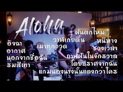 Set68 หัวค่ำเบาๆ ( Aloha Acoustic Cover )