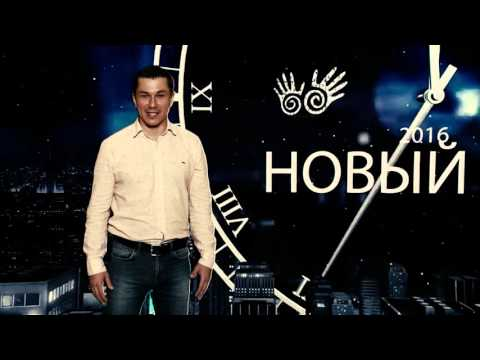 Новогоднее поздравление от Андрея Кравченко!