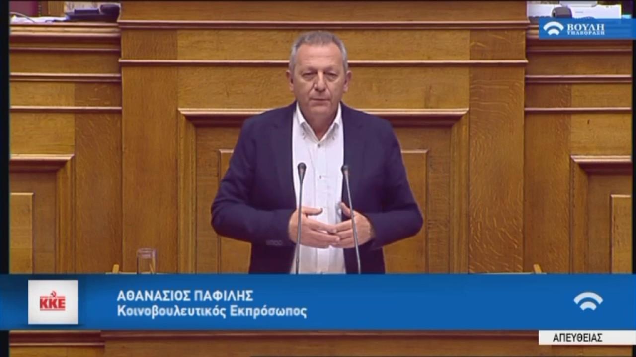 Προϋπολογισμός 2017: Αθ.Παφίλης (Κοινοβουλευτικός Εκπρόσωπος Κ.Κ.Ε)(09/12/2016)