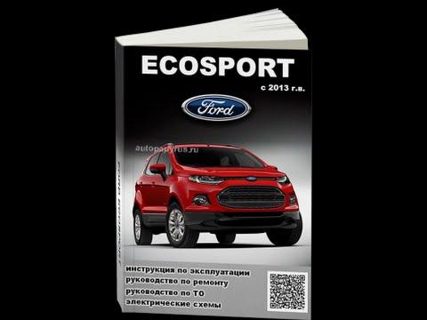 Замена масла на форд экоспорт своими руками