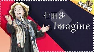 Episode 1of Singer 2017: Imagine
