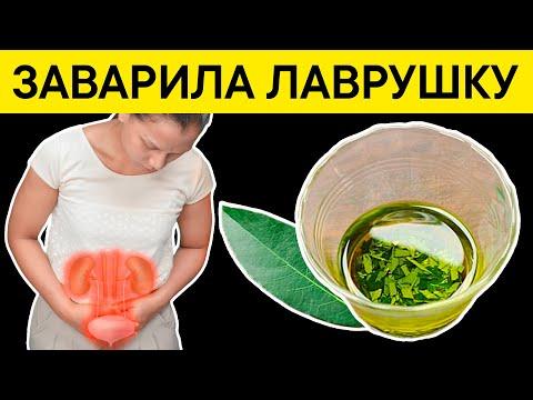 Просто заварила ЛАВРОВЫЙ ЛИСТ и ИЗБАВИЛАСЬ от 9 недугов!!!