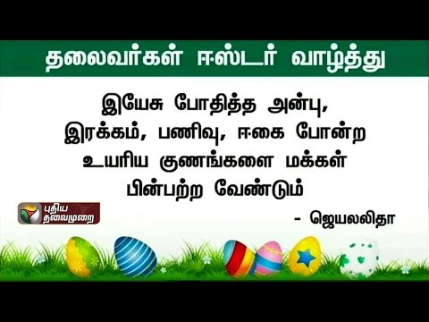 Jayalalithaa-Karunanidhi-other-leaders-extend-Easter-greetings