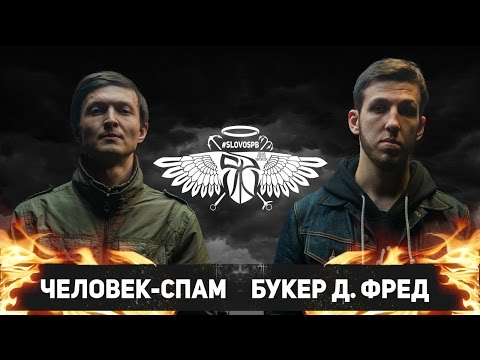 #SLOVOSPB - ЧЕЛОВЕК - СПАМ vs БУКЕР Д. ФРЕД (2016)