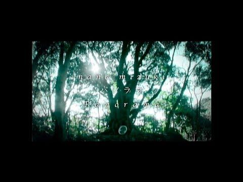 水樹奈々「パノラマ-Panorama-」MUSIC CLIP