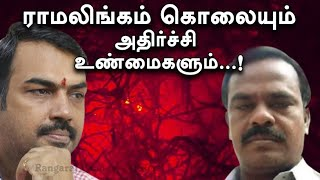 Video ராமலிங்கம் கொலை சித்தாந்த கொலையா? Ramalingam Murder and Unanswered questions l Rangaraj Pandey MP3, 3GP, MP4, WEBM, AVI, FLV Februari 2019