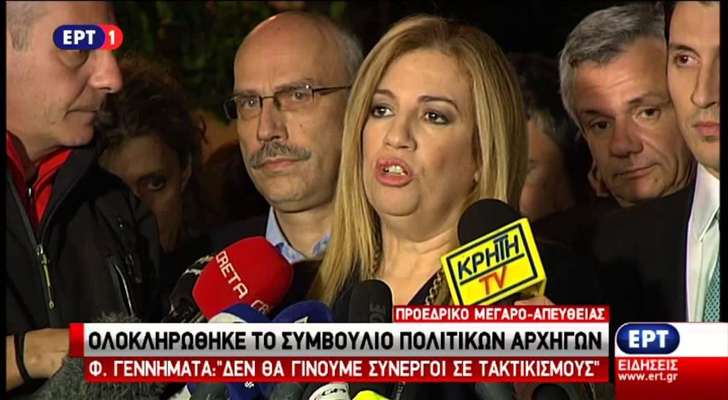 Φ. Γεννηματά: Δεν θα γίνουμε συνεργοί σε τακτικισμούς