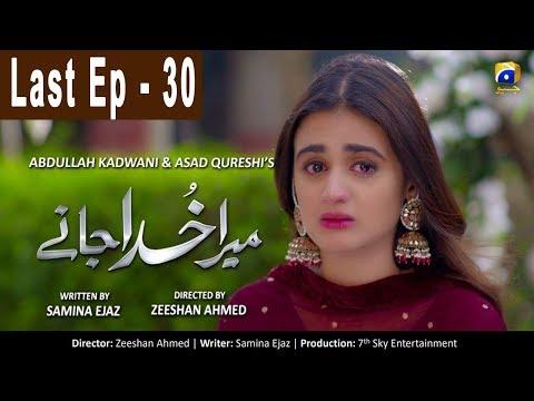 MERA KHUDA JANAY - Episode 30 | HAR PAL GEO