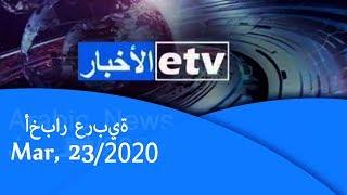خبار عربية March 23/2020 |etv