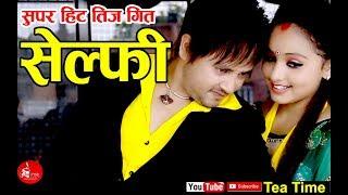 Selfie Song by Basanta Thapa & Laxmi Malla