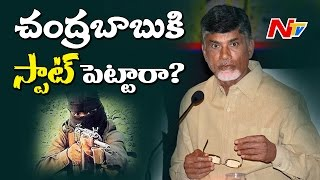 Threat to Chandrababu Naidu | Central Home Ministry Increases Security