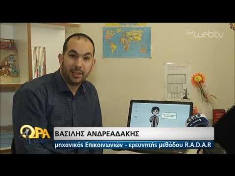 Ψηφιακή διάλεξη της δυσλεξίας με ελληνική υπογραφή | 5/4/2019 | ΕΡΤ