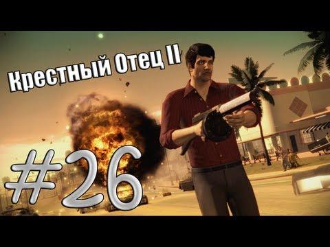 Крестный отец II - Серия 26 - Куба захвачена