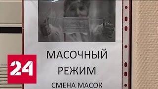 На Россию идет новый вирус гриппа
